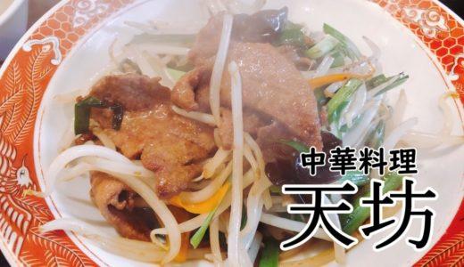 中華 天坊 札幌