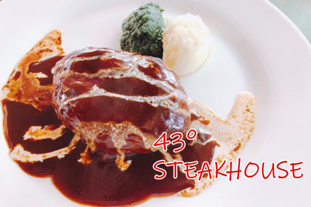 43°ステーキハウス 札幌