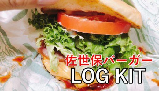 佐世保バーガー|レギュラーサイズの巨大ハンバーガーがおすすめ-札幌狸小路-
