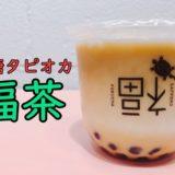 福茶 すすきの タピオカ