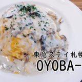 東急ステイ札幌大通 レストラン ランチ