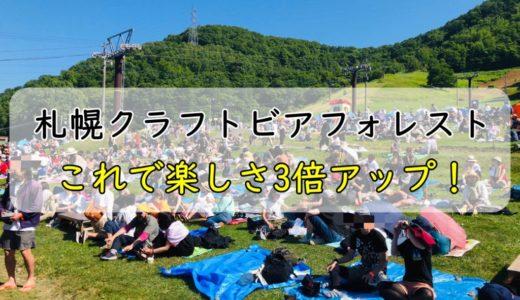 札幌盤渓クラフトビアフォレスト|これであなたも楽しさ3倍アップ!