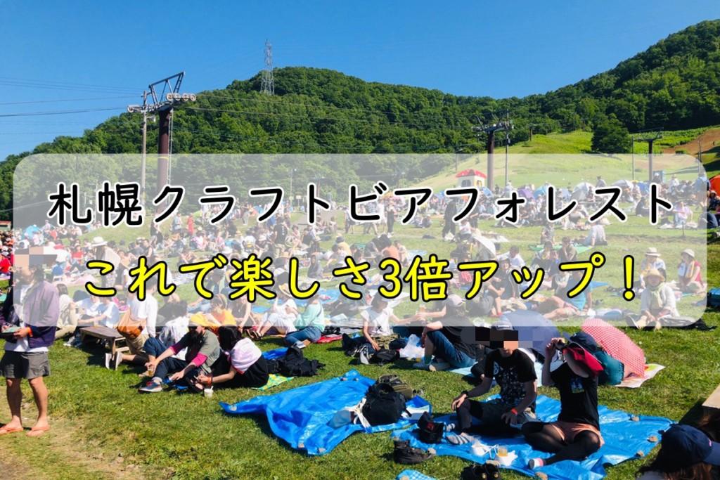 札幌盤渓 クラフトビアフォレスト