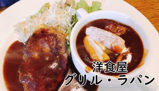 洋食 グリルラパン