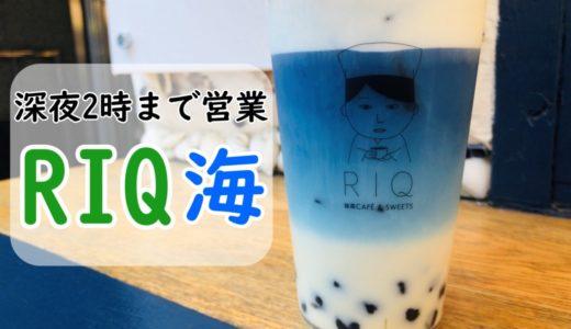 タピオカRIQ海|札幌すすきのに深夜2時まで営業のお店ができたぜ!