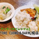 SALVATORE CUOMO&BAR札幌店