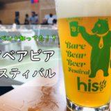 ベアベアビア 札幌 イベント