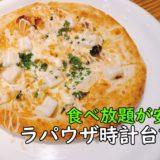 ラパウザ時計台前 食べ放題 札幌