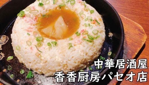 香香(シャンシャン)厨房パセオ|ワイワイ楽しむ中華居酒屋-札幌駅高架下-