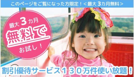 みんなの優待|札幌のグルメや観光スポットをお得に割引料金で利用できる!