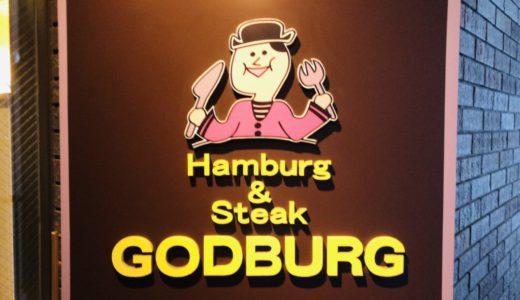 GOD BURG(ゴッドバーグ)|撮影禁止の魅惑のハンバーグ!-中央区南2東1-