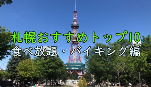 【札幌食べ放題・バイキング】おすすめランキングトップ10をご紹介
