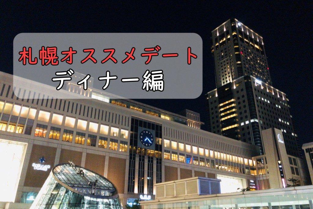 札幌 ディナーデート おすすめ