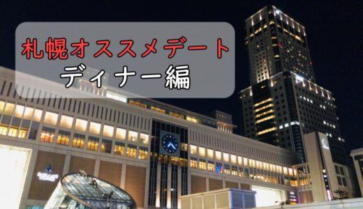 【ブロガー厳選】札幌ディナーデートにおすすめのお店10選!