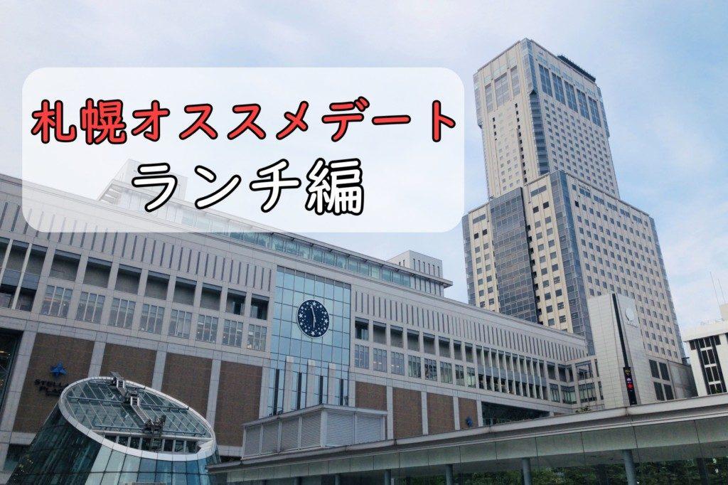 札幌 ランチ オススメ