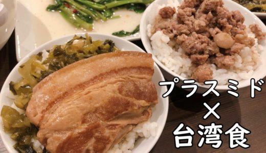 台湾料理 すすきの 札幌