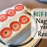 ナガヤマレスト カフェ 札幌