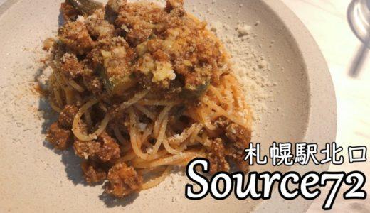 Source72(ソース72)|札幌駅北口のおしゃれなイタリアンランチ!