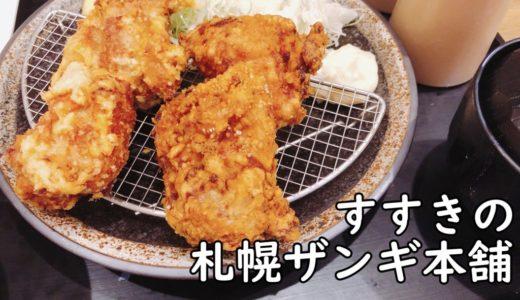 札幌ザンギ本舗|1人で気軽に飲めて、深夜のご飯にもピッタリ-すすきの-