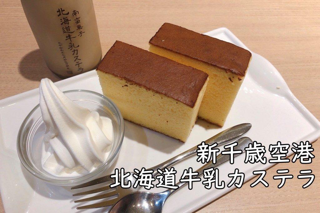 北海道牛乳カステラ 新千歳空港