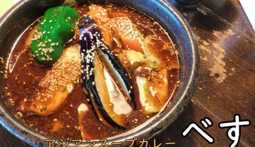 スープカレーべす|札幌の人気店「普通の至高」を食べてみよ!-白石区北郷-