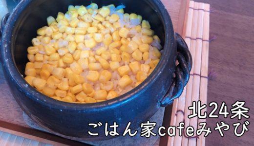 ごはん家cafeみやび|彩り豊かな土鍋で楽しむ炊き込みご飯!-北区北24条-