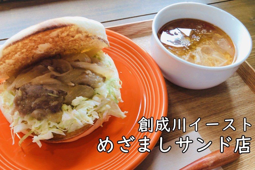 めざましサンド店 札幌 サンドウィッチ