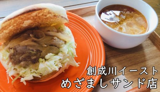 めざましサンド店|創成川イースト朝8時オープンのカフェ-中央区南4東3-