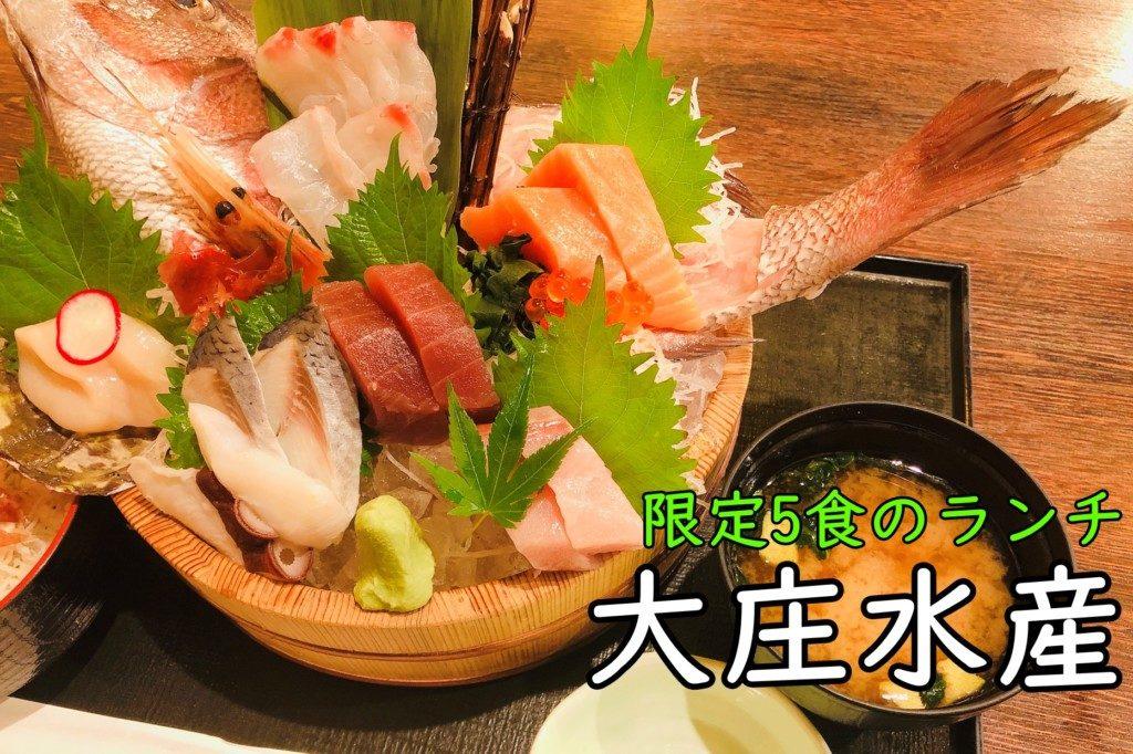 大庄水産 ランチ 札幌