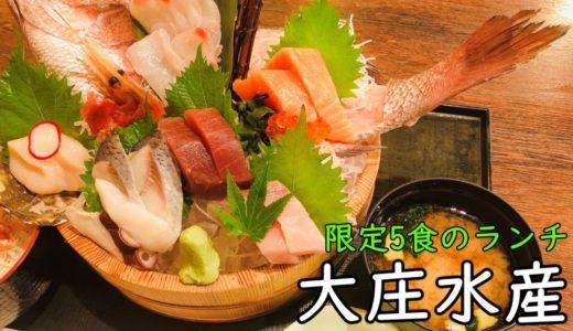 大庄水産|札幌駅のランチ&昼飲みにオススメ!限定5食の刺身定食が凄い!