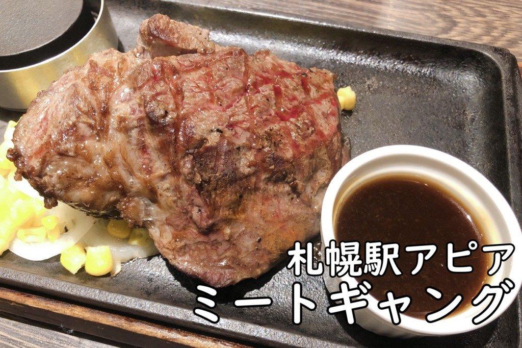 ステーキ ランチ 札幌 ミートギャング
