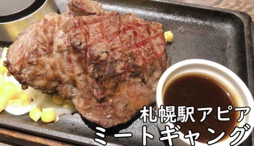 ミートギャング札幌駅|ランチにステーキを安く食べるならこちら!