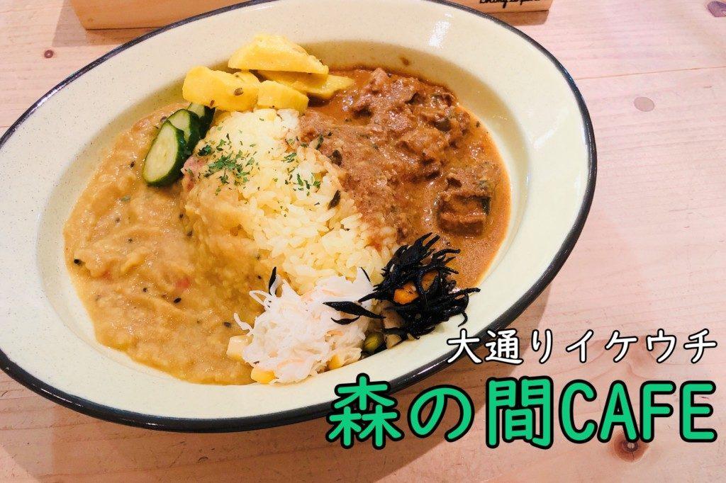 森の間カフェ 札幌 パンケーキ