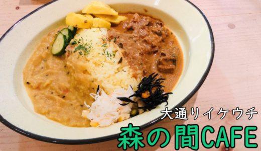 森の間カフェ札幌店|ランチにおいしいスキレット料理!-大通りイケウチ-