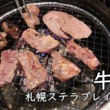 札幌駅 焼肉 牛角