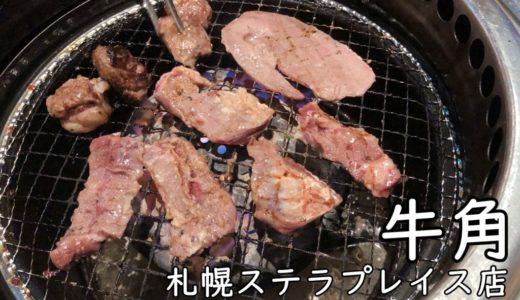焼肉牛角札幌ステラプレイス店|札幌駅で食べ放題・飲み放題はココだ!!