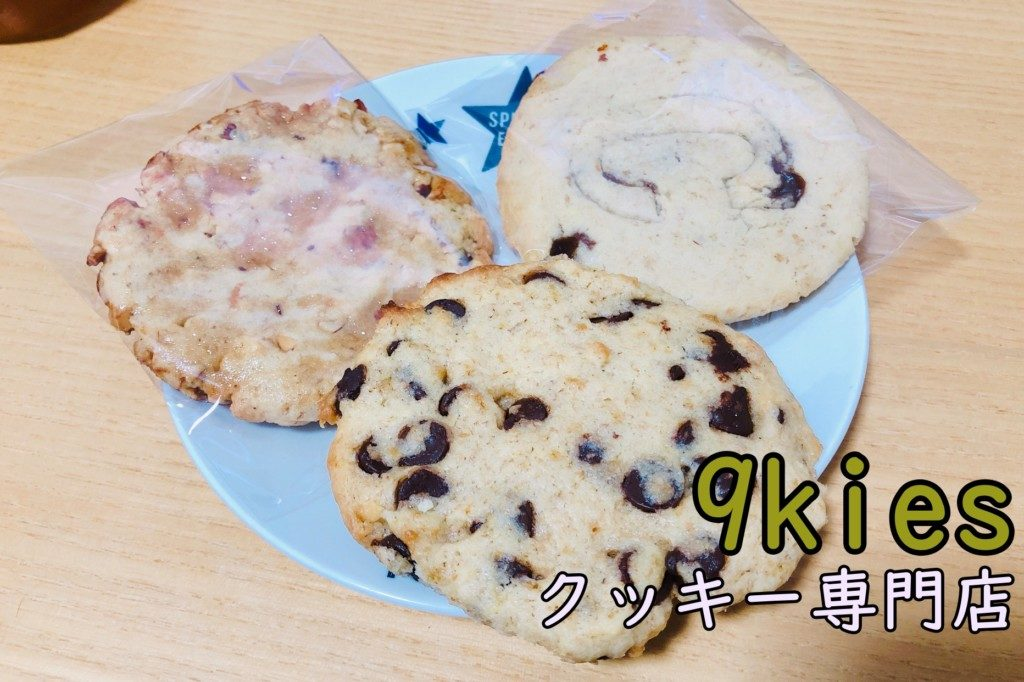 9kies クッキー 札幌