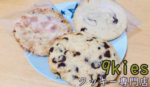 クッキー専門店9kies|お土産に嬉しい、おいしいアメリカンクッキー!中央区山鼻-
