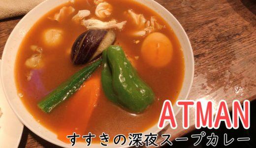 すすきの 深夜 アートマン スープカレー