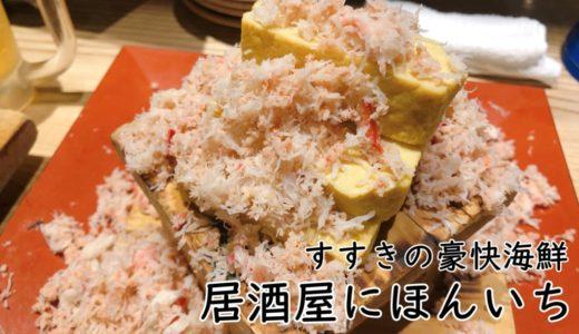 居酒屋にほんいち|すすきの豪華海鮮料理を北海道旅行の思い出に!