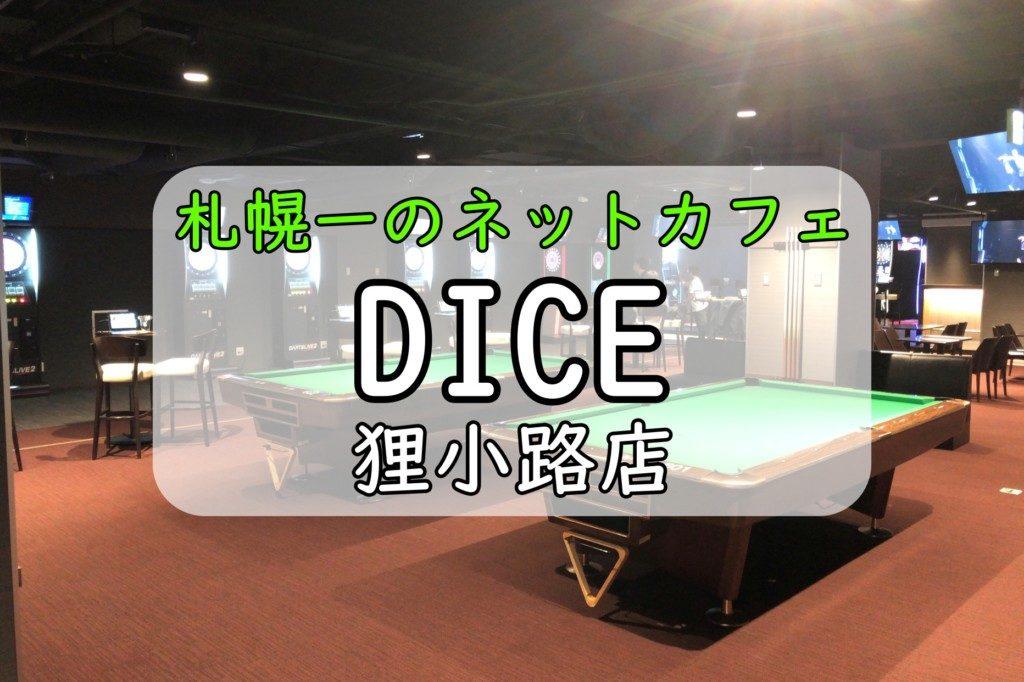 ネットカフェ DICE 狸小路