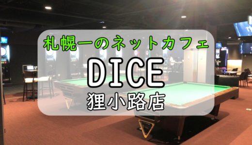 マンガ喫茶DiCE(ダイス)札幌狸小路店|市内No1の設備や料金を紹介!