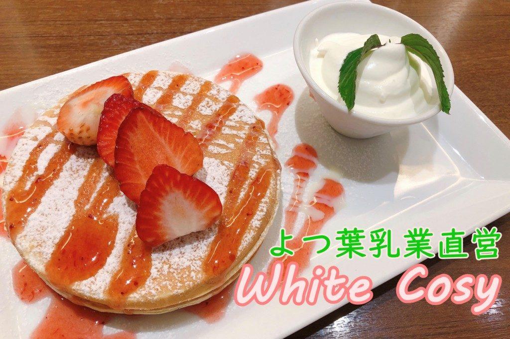 パフェ パンケーキ 札幌 ホワイトコージ