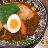札幌駅 スープカレー らっきょ