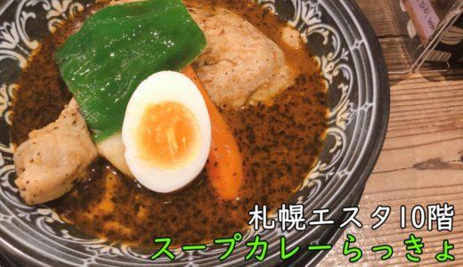 スープカレーらっきょ札幌駅エスタ店|幅広い年齢層に愛される有名店!