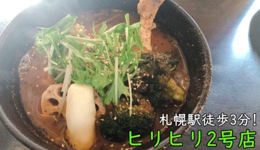 スープカレーヒリヒリ2号店|札幌駅徒歩3分、クーポン利用で更にお得に!