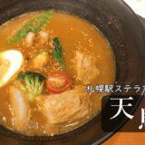札幌駅 スープカレー 天馬