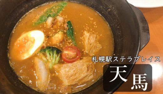 札幌駅スープカレー天馬|熱々スープにガツンと効く辛さがクセになる!-ステラプレイス-