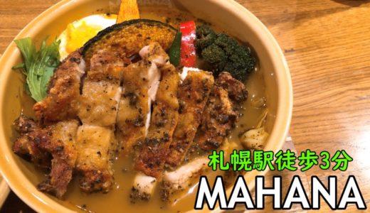スープカレーマハナ|札幌駅徒歩3分、パリッとチキンがおいしいオーソドックスカレー