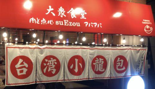 肉と点心すえぞうアバアバ|台湾小籠包が目印、狸小路7丁目裏にオープン!